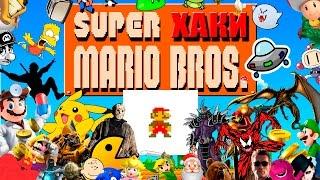 ХАКИ #9.1: Super Mario Bros.