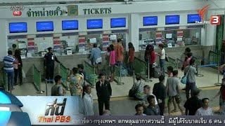 ที่นี่ Thai PBS - ที่นี่ Thai PBS : สำรวจการเดินทาง รถตู้โดยสาร-รถไฟ ช่วงสงกรานต์