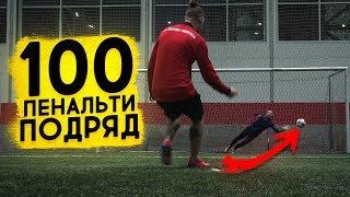 100 ПЕНАЛЬТИ vs PRO KEEPER!