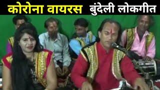 # हरनाम सिंह नरवरिया_गीता देवी, Coronavirus Bundeli Lokgeet,कोरना वायरस बुंदेली लोकगीत,viral video,