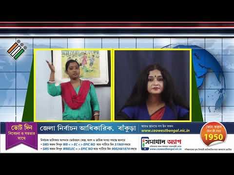 Appeal To Voters in Sign Language SVEEP Bankura