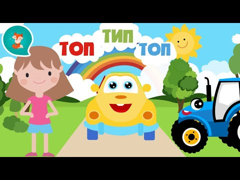 Топ Тип Топ и Синий трактор едет по полям! Новые песенки для детей! Мультики для самых маленьких! 0+