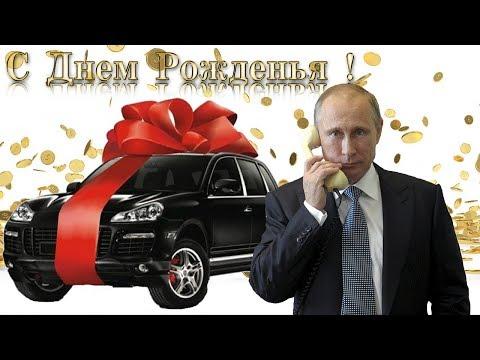 Поздравление с днём рождения для Розы от Путина