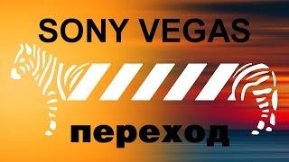 Красивый ПЕРЕХОД в видео. ПЛАГИН BCC SWISH в Sony Vegas. Уроки видеомонтажа.