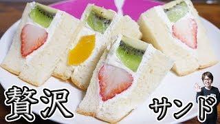 乃が美生食パンで生クリームたっぷり贅沢フルーツサンドの作り方kattyanneru