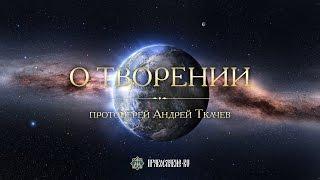 О ТВОРЕНИИ. Закон Божий с протоиереем Андреем Ткачевым