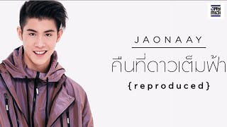 JAONAAY : คืนที่ดาวเต็มฟ้า reproduced [Official MV]