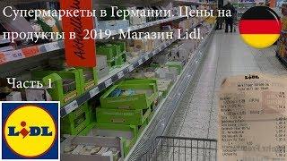 Супермаркеты в Германии. Цены на продукты 2019. Магазин Lidl. Часть 1.