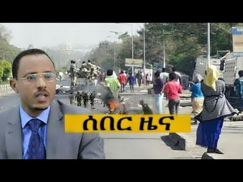 esat-breaking-amharic-daily-news-today-june-5-2018