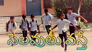 Selavulu Vastee || My village comedy ||  Dheeraj Lp