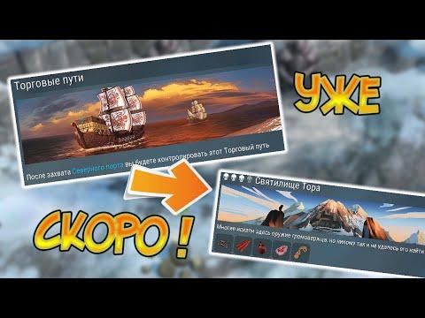 Торговля между игроками , Святилище Тора и  Йотунхейм уже скоро !  Frostborn: Coop Survival