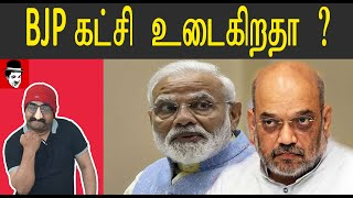 BJP கட்சி உடைகிறதா ? | THUPPARIYUM SHAMBU | My Name is RED
