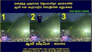 Jayalalithas Ghost Video Making Truth Shocking NewsJayalalithas Ghost Apollo CCTV Footage Proof