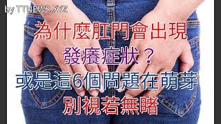 為什麼肛門會出現發癢症狀?或是這6個問題在萌芽,別視若無睹