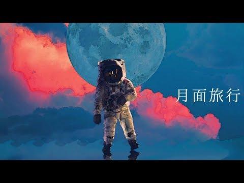 月面旅行 / VOCALOID Fukase
