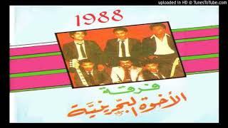 تحميل و استماع فرقة الإخوة البحرينية - غريب الوقت   Al Ekhwa Band - '3ryb alwo8t MP3