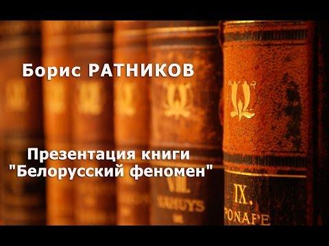 """Презентация книги """"Белорусский феномен"""". Ратников. Б. К."""