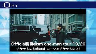 【Official髭男dism】2019年10月より「one-man tour 19/20」開催!