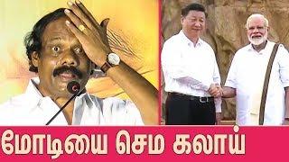 மோடியை வெச்சு செஞ்ச லியோனி : Dindigul i Leoni Latest Funny Speech About Modi | xi jinping in chennai