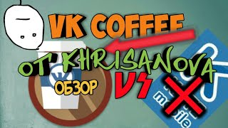 VK COFFEE!! KATE MOBILE ОТДЫХАЕТ!!!!