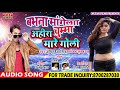 आ गया - Amit Aashiq 2019 Ka Super Hit Song - Babhna Mange Chumma Ahira Mare Goli - Bhojpuri Song video download