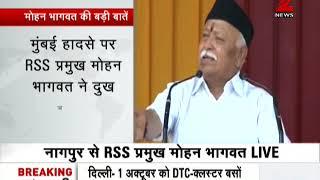 Vijayadashami Special: RSS chief Mohan Bhagwat's speech | विजयादशमी कार्यक्रम में मोहन भागवत का भाषण