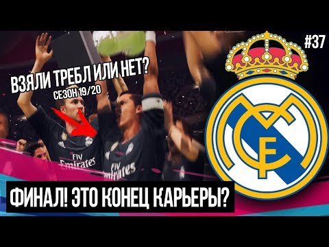 FIFA 19 | Карьера тренера за Реал Мадрид [#37] | ФИНАЛ! ЭТО КОНЕЦ? НЕ ВЗЯЛИ ТРЕБЛ?