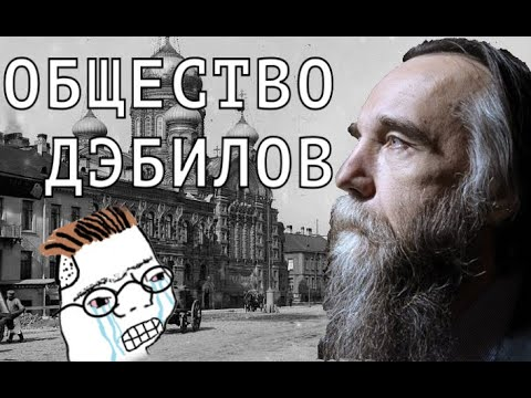 Александр Дугин — Общество зуммеров