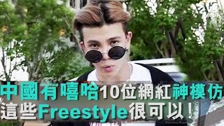 中國有嘻哈10位網紅神模仿!這些Freestyle我覺得可以!《VS MEDIA》