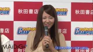 「ミスヤングチャンピオン2012」グランプリ会見の様子