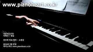 이하이(Lee Hi)    한숨(BREATHE) 피아노 연주,pianoheart
