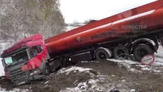 Крушение бензовоза под Новокузнецком