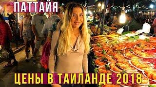 Цены в Тайланде 2018 - ночной рынок в Паттайе, ужинаем дома, влог
