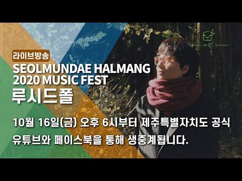 2020 설문대 음악제 루시드폴,조윤성 201016
