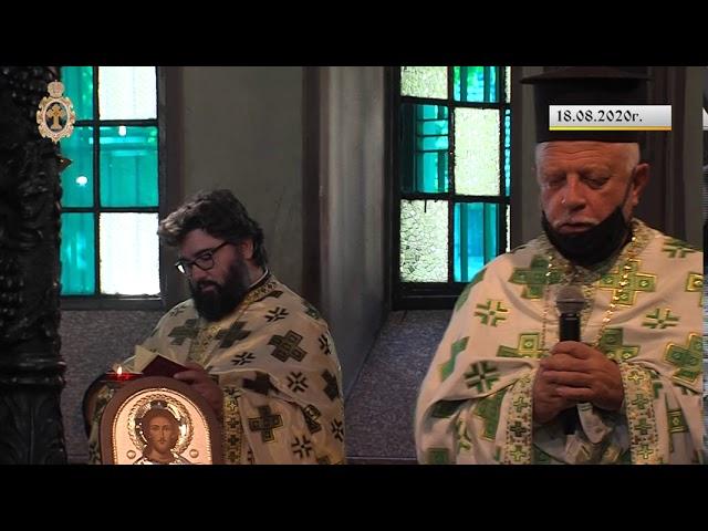 "18 август 2020 г. - Архиерейска св. Литургия в храм ""Св. Йоан Рилски"", град Пловдив"