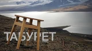 Freel — Табурет (Людина з Табуретом OST)