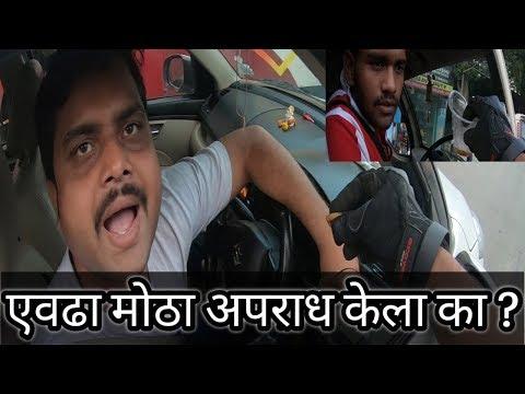 I Lost My Temper | अस्वच्छ भारत अभियान कार्यकर्ते | Thunder On Road