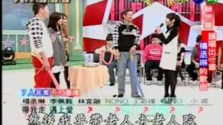 2008-12-20 天才衝衝衝-楊丞琳part3