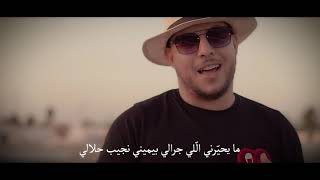 تحميل اغاني New Houssem Ben Romdhane 2020 ✪ Fi Ghyabna | في غيابنا ✪ (Clip Officiel) MP3