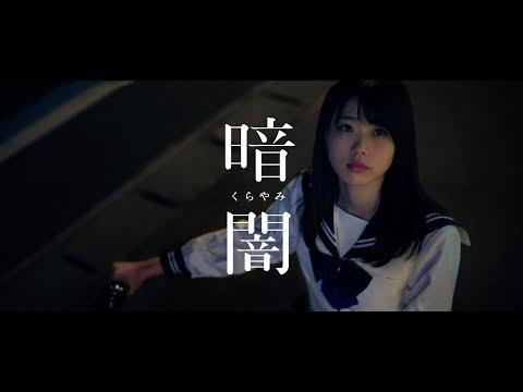 『暗闇』フルPV ( #STU48 )