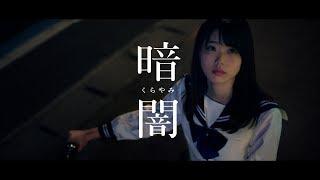 暗闇 / STU48
