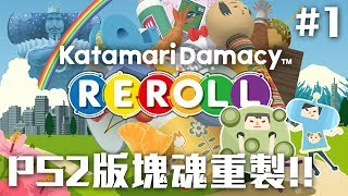 PS2版塊魂重製!! | Katamari Damacy Reroll #1