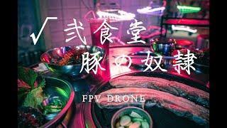 ネオ韓国料理店『豚の奴隷』 × マイクロドローン I FPV Micro Drone × Korean Restaurant with Sick Neon Signs in Kyoto