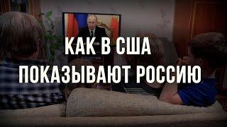 """Анатолий Клёсов. """"Как в США показывают Россию"""""""