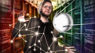 Так появился Интернет | feat. Артур Шарифов