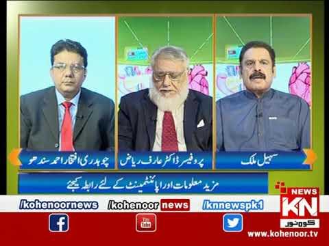 Ziabetas Aur Elaaj 18 June 2021 | Kohenoor News Pakistan