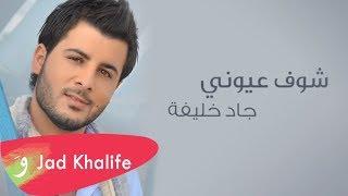 تحميل اغاني Jad Khalife - Shuf Eyouny [Audio] (2014) / جاد خليفة - شوف عيوني MP3