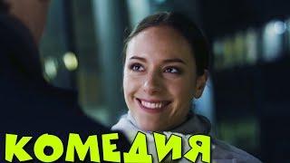 """КОМЕДИЯ ВЗОРВАЛА ИНТЕРНЕТ!  """"Я выбираю Тебя"""" (1-2 серия) Русские комедии, фильмы HD"""