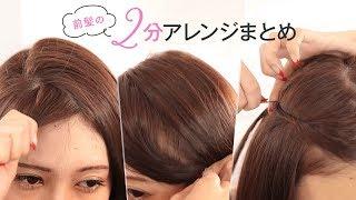 【ヘア】伸ばしかけ前髪でモテアレンジ♪|Hair arrange for bangs. - YouTube