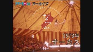 1973年のサーカス【なつかしが】